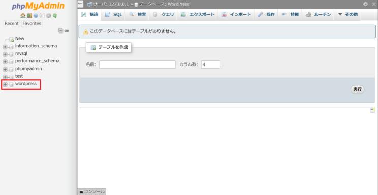 新規データベースの作成02