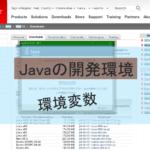 Java の開発環境構築
