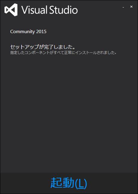 Visual Studio Community 2015 のインストール方法03