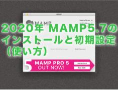 2020年 MAMP5.7のインストールと初期設定(使い方)