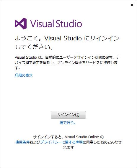 Visual Studio Community 2015 のインストール方法04