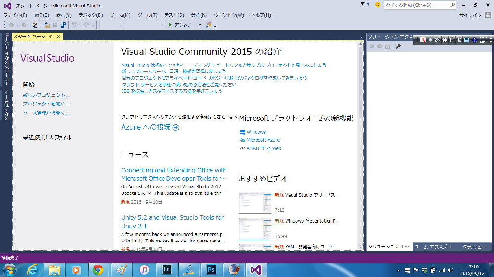 Visual Studio Community 2015 の起動05