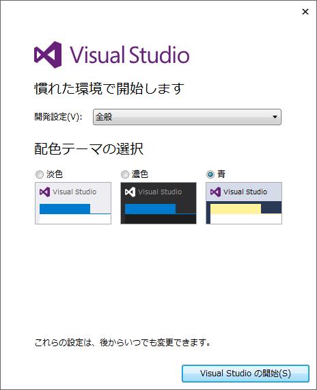 Visual Studio Community 2015 の起動04