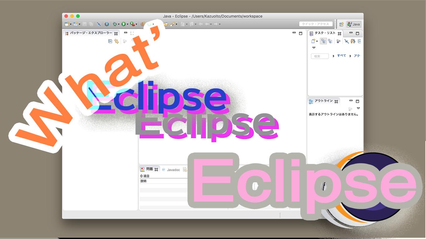 Eclipseについて
