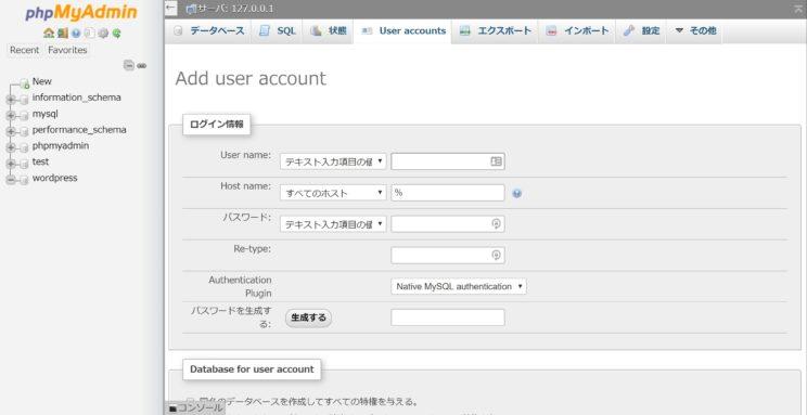 新規ユーザーの作成:ログイン情報の入力