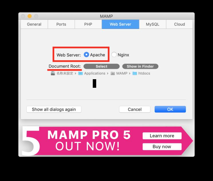MAMP Web Serverの設定