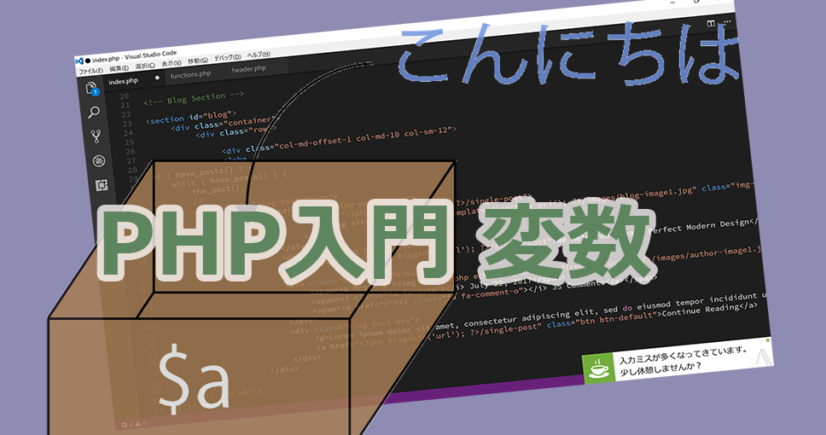 PHP入門-変数