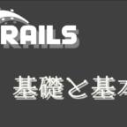 Rails-基礎と基本
