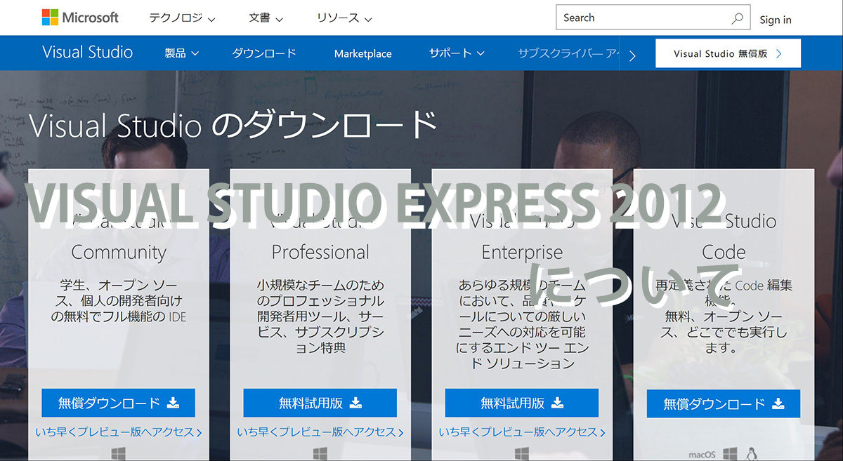 Visual-Studio-Express-2012-について