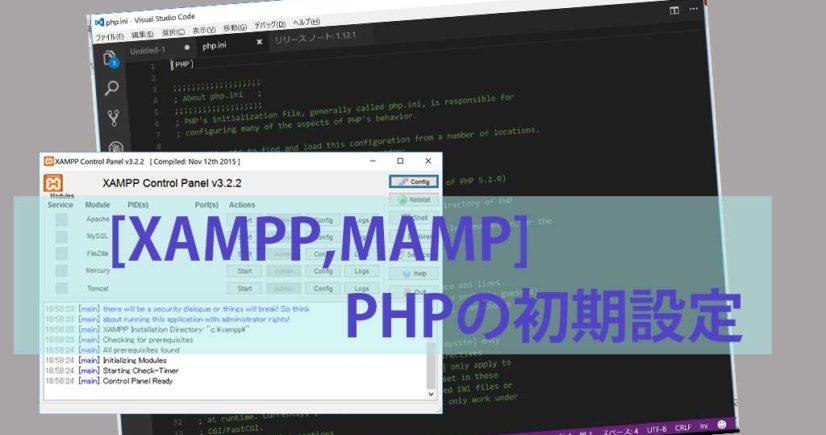 [XAMPP,MAMP]-PHPの初期設定