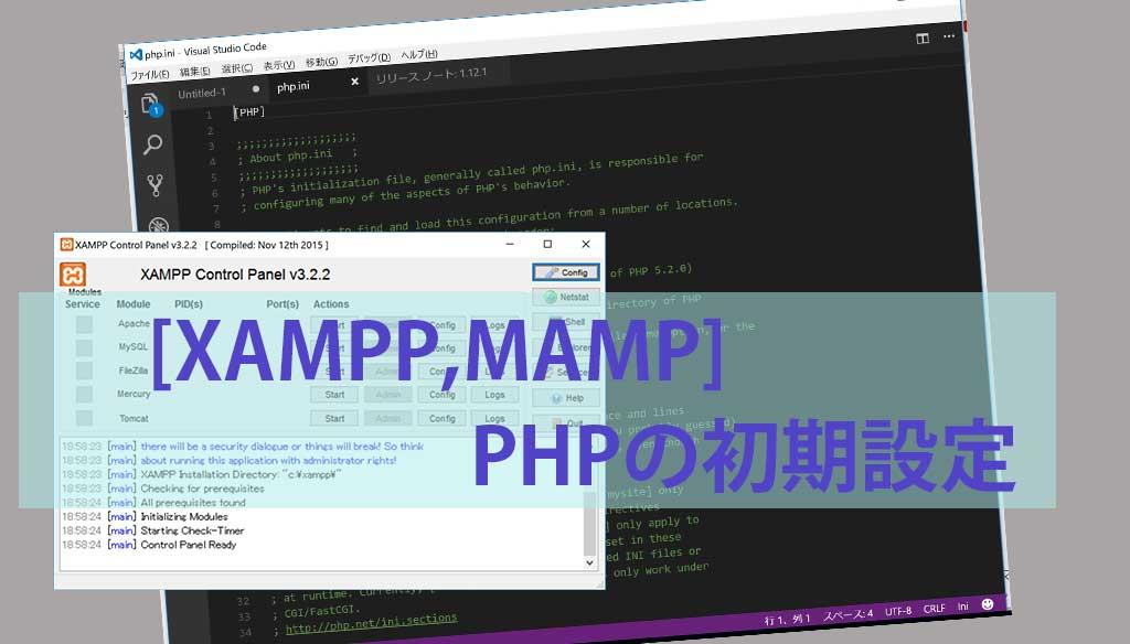 [XAMPP,MAMP] PHPの初期設定