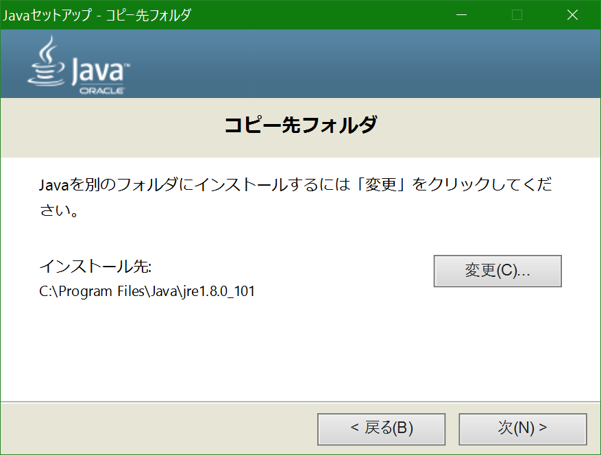 java-se-development-kit%e3%81%ae%e3%82%a4%e3%83%b3%e3%82%b9%e3%83%88%e3%83%bc%e3%83%ab