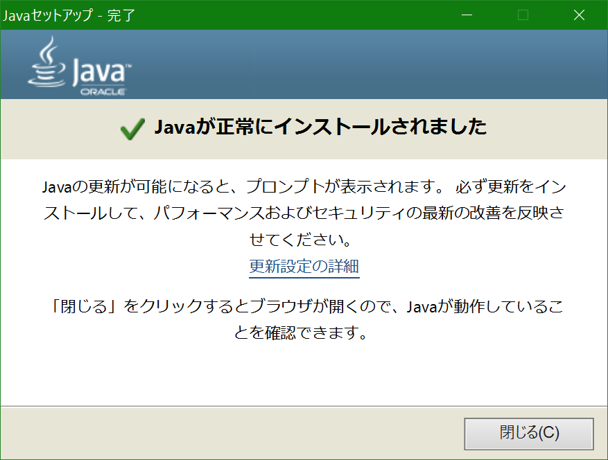 java-se-development-kit%e3%81%ae%e3%82%a4%e3%83%b3%e3%82%b9%e3%83%88%e3%83%bc%e3%83%ab02