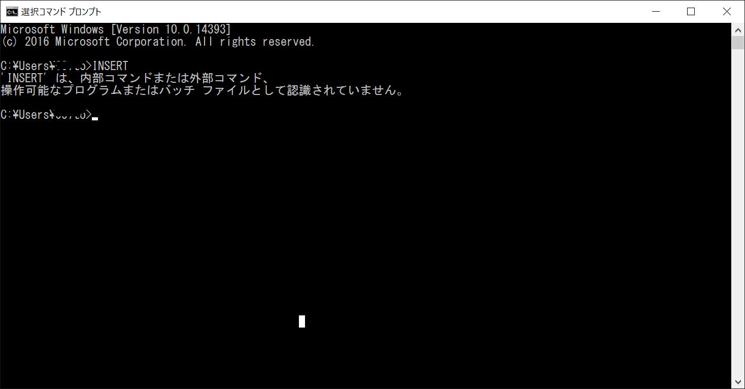 コマンドプロントでMySQLを起動させてない場合の対処法