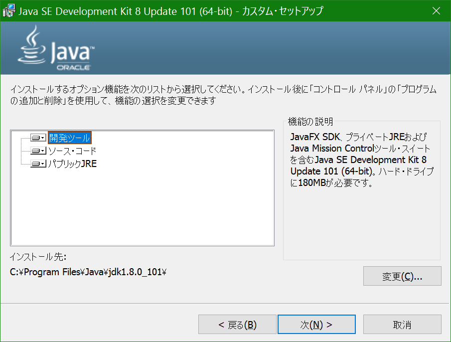 java-se-development-kit%e3%81%ae%e3%83%80%e3%82%a6%e3%83%b3%e3%83%ad%e3%83%bc%e3%83%89