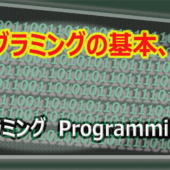 プログラムの基本、基礎