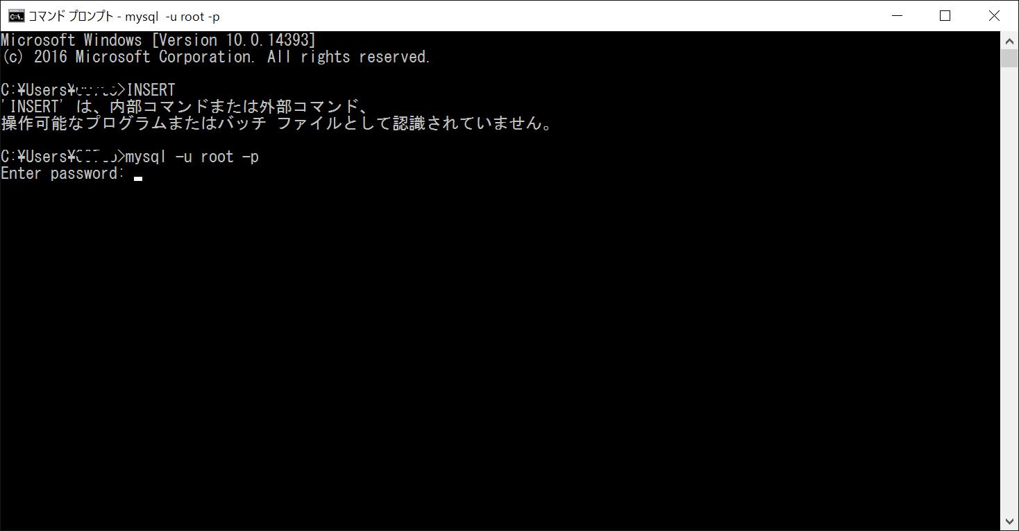 コマンドプロントでMySQLモニタを起動させてない場合の対処法