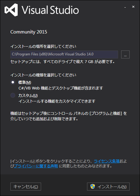 Visual Studio Community 2015 のインストール方法01