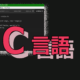 C言語の基本、基礎